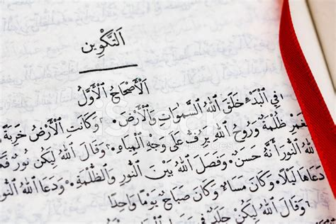 Arabic Bible Open TO Genesis 1:1 stock photos - FreeImages